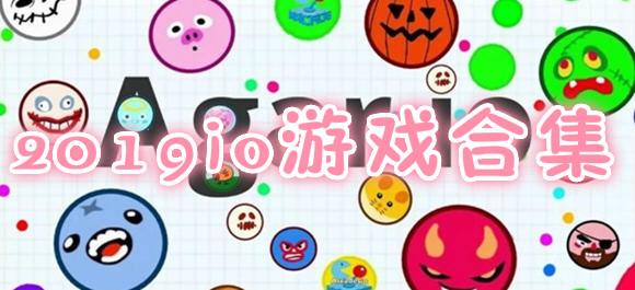 2019io游戏合集_好玩的io游戏_io游戏推荐