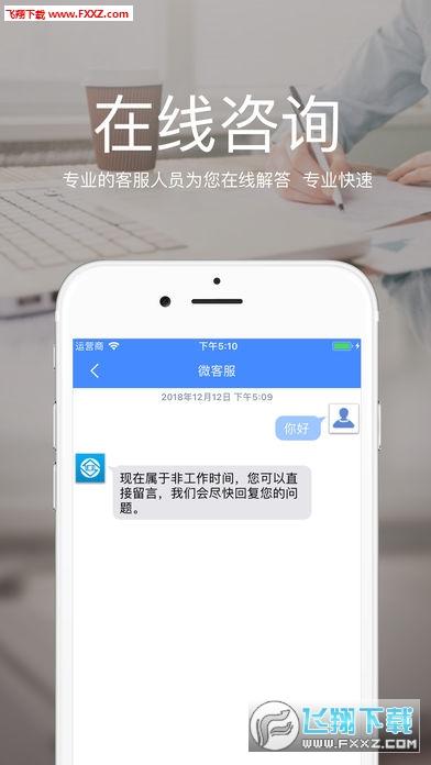 楚雄公积金安卓版1.0.0截图2