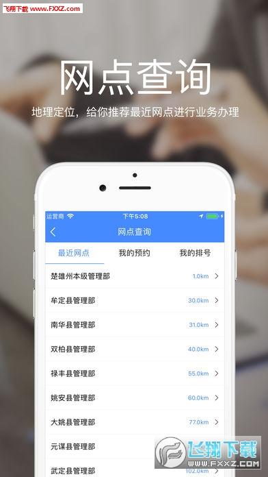 楚雄公积金安卓版1.0.0截图0