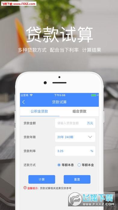楚雄公积金安卓版1.0.0截图1