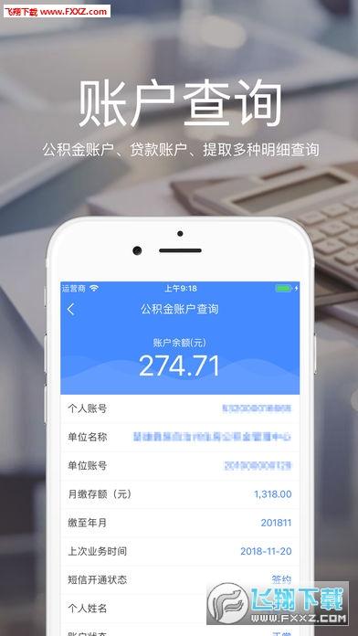 楚雄公积金安卓版1.0.0截图3