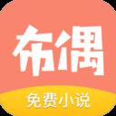 布偶免费小说app 1.0.0