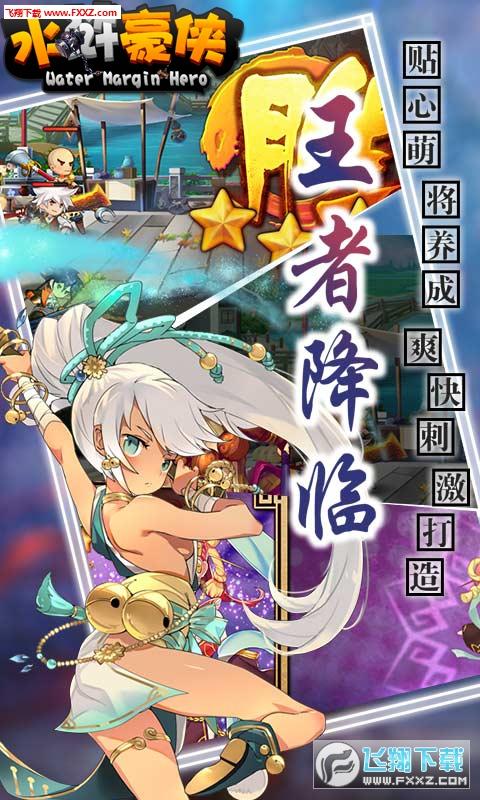 水浒豪侠官方版1.9.5截图2