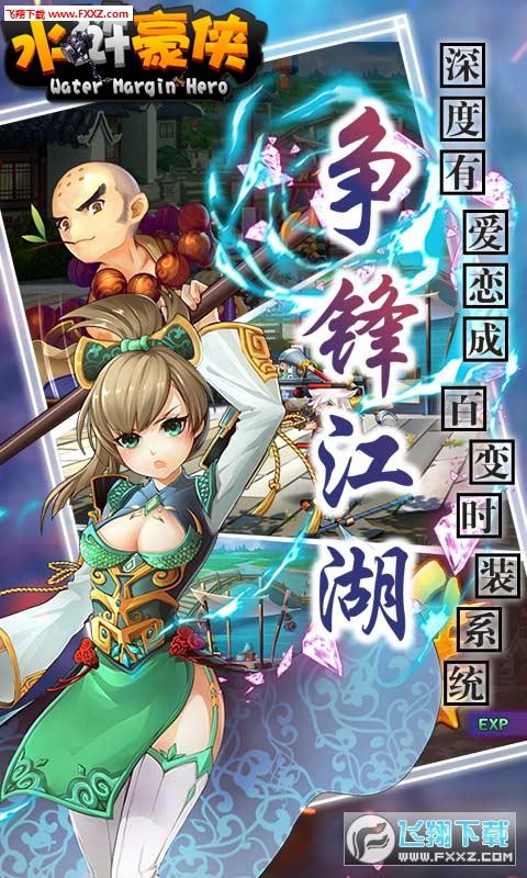 水浒豪侠官方版1.9.5截图3