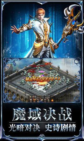 幻兽军团之决战魔域手游1.0.0.4截图1