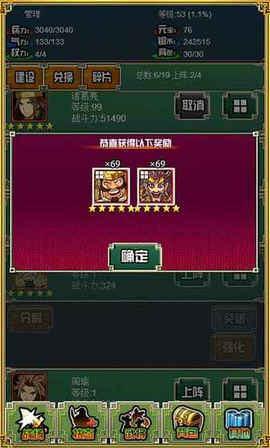 霸者三国志放置天下安卓版1.009截图2