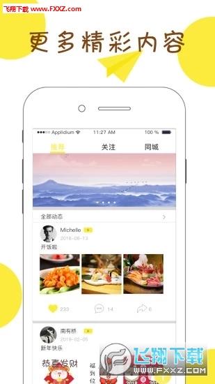 睐睐app安卓版v1.0.0截图1