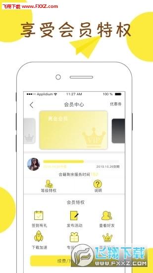 睐睐app安卓版v1.0.0截图2