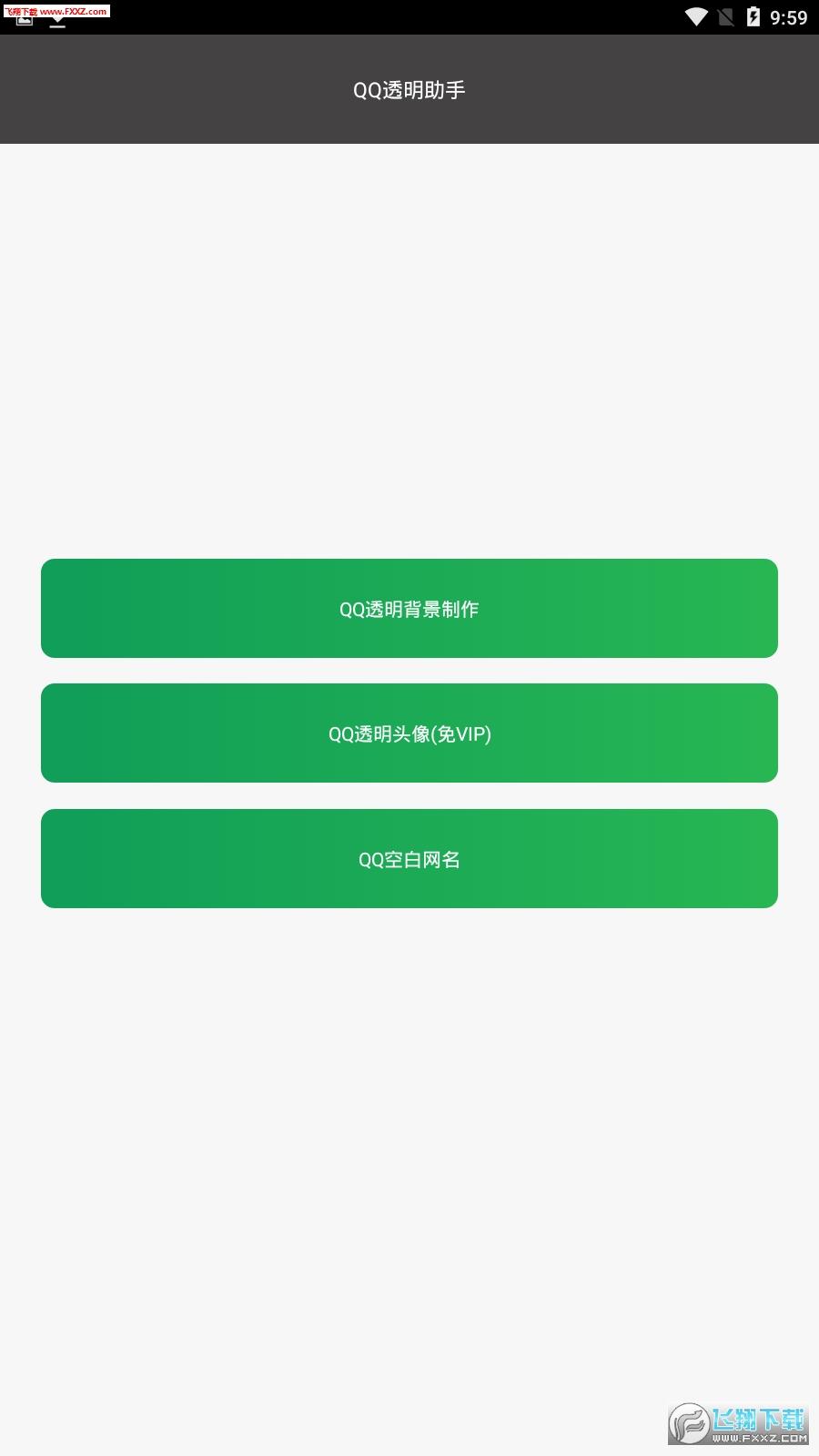 QQ透明助手appv1.0截图0