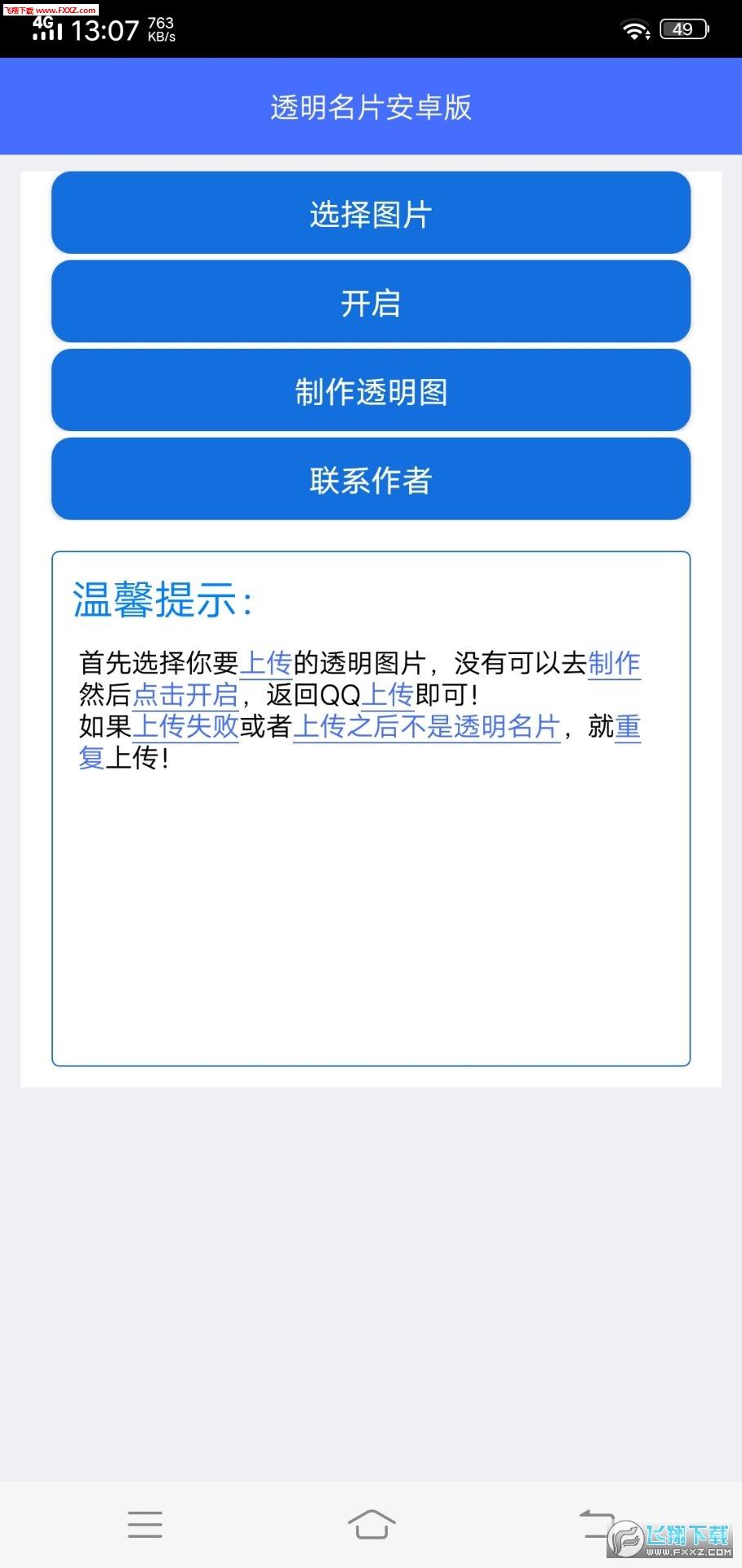 qq透明名片手机版v1.2最新版截图0