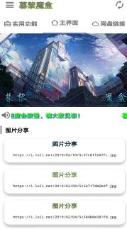 暮黎魔盒免费app1.0截图1