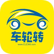 车轮转车服app官方版1.1.6
