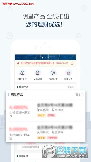 国海资管app安卓版v1.0.0截图0