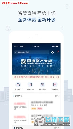 国海资管app安卓版v1.0.0截图2