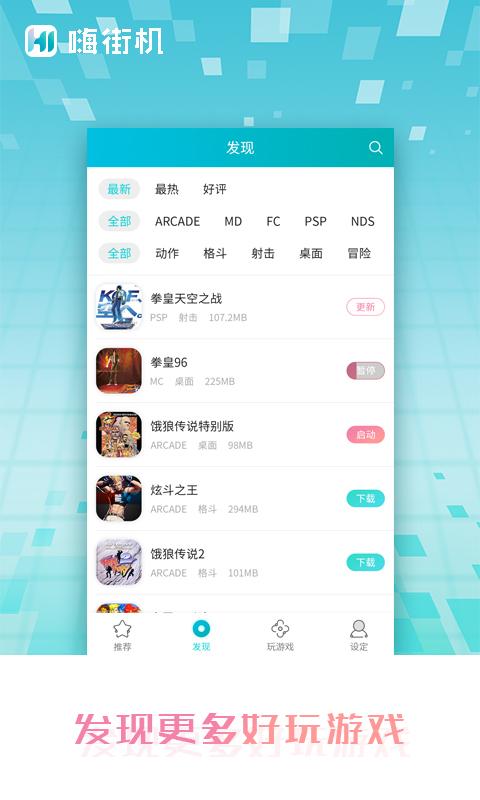 嗨街机app手机版v1.0截图1
