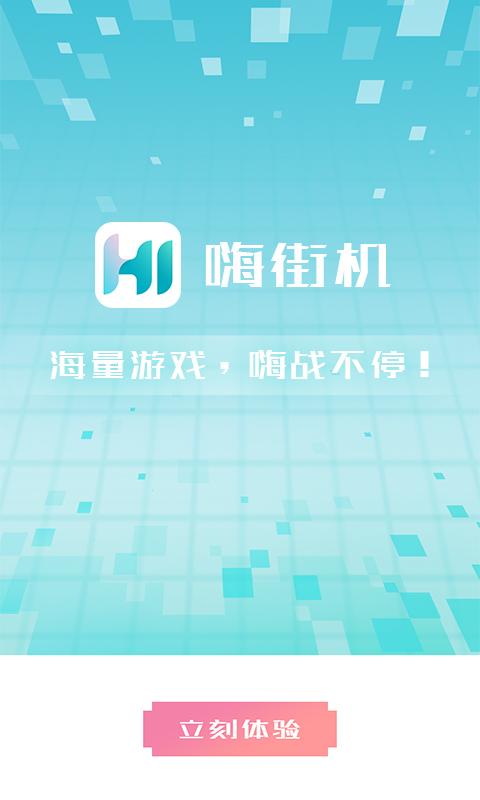嗨街机app手机版v1.0截图2