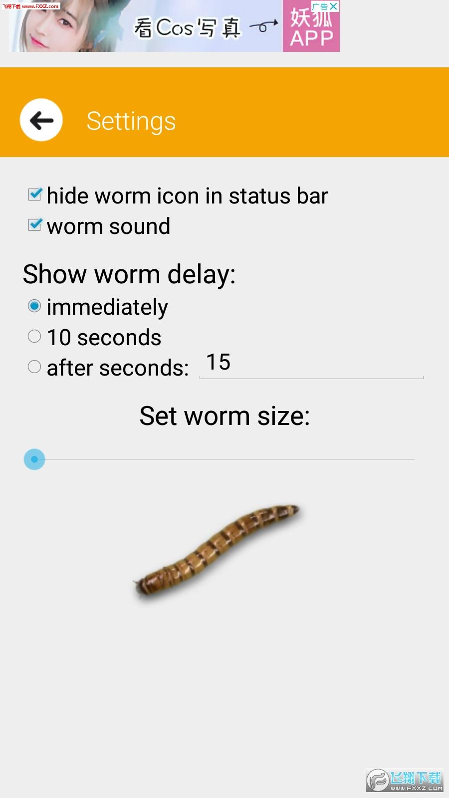 蠕虫在屏幕上免费appv1.1截图2