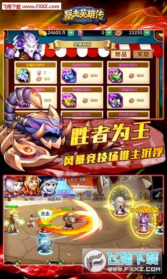暴走英雄传官方版3.3.0.0截图1