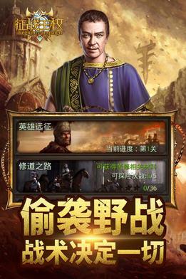征战王权手游官方版4.7.0.1截图0