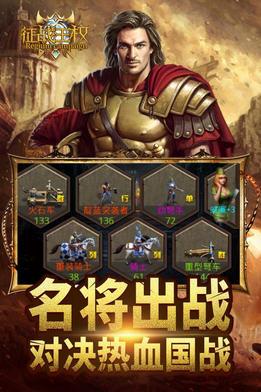 征战王权手游官方版4.7.0.1截图2