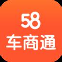 58车商通app3.7.4最新版