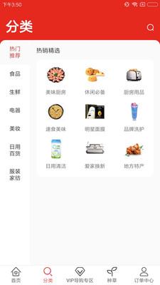 宜起购app1.0截图1