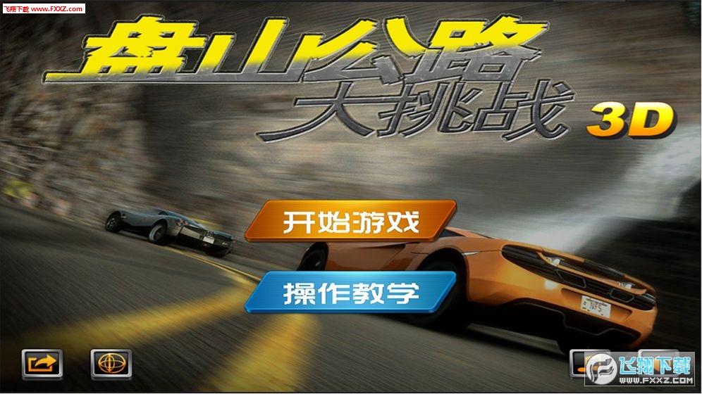 盘山公路3D安卓版v3.0.1截图0