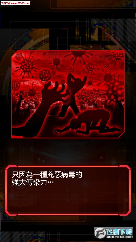 消灭病毒吃鸡战安卓版1.2.1截图0