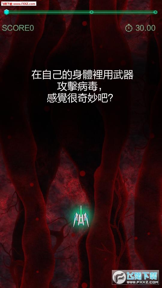 消灭病毒吃鸡战安卓版1.2.1截图1