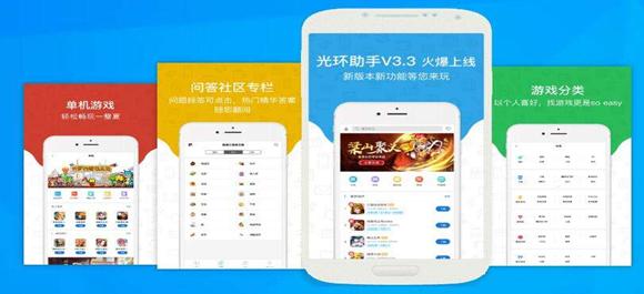 光环助手app_光环助手官方版_光环助手安卓下载