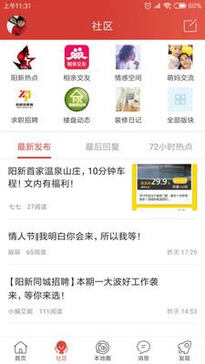 阳新同城app安卓版1.0截图0