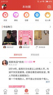 阳新同城app安卓版1.0截图2