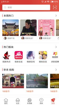 阳新同城app安卓版1.0截图3