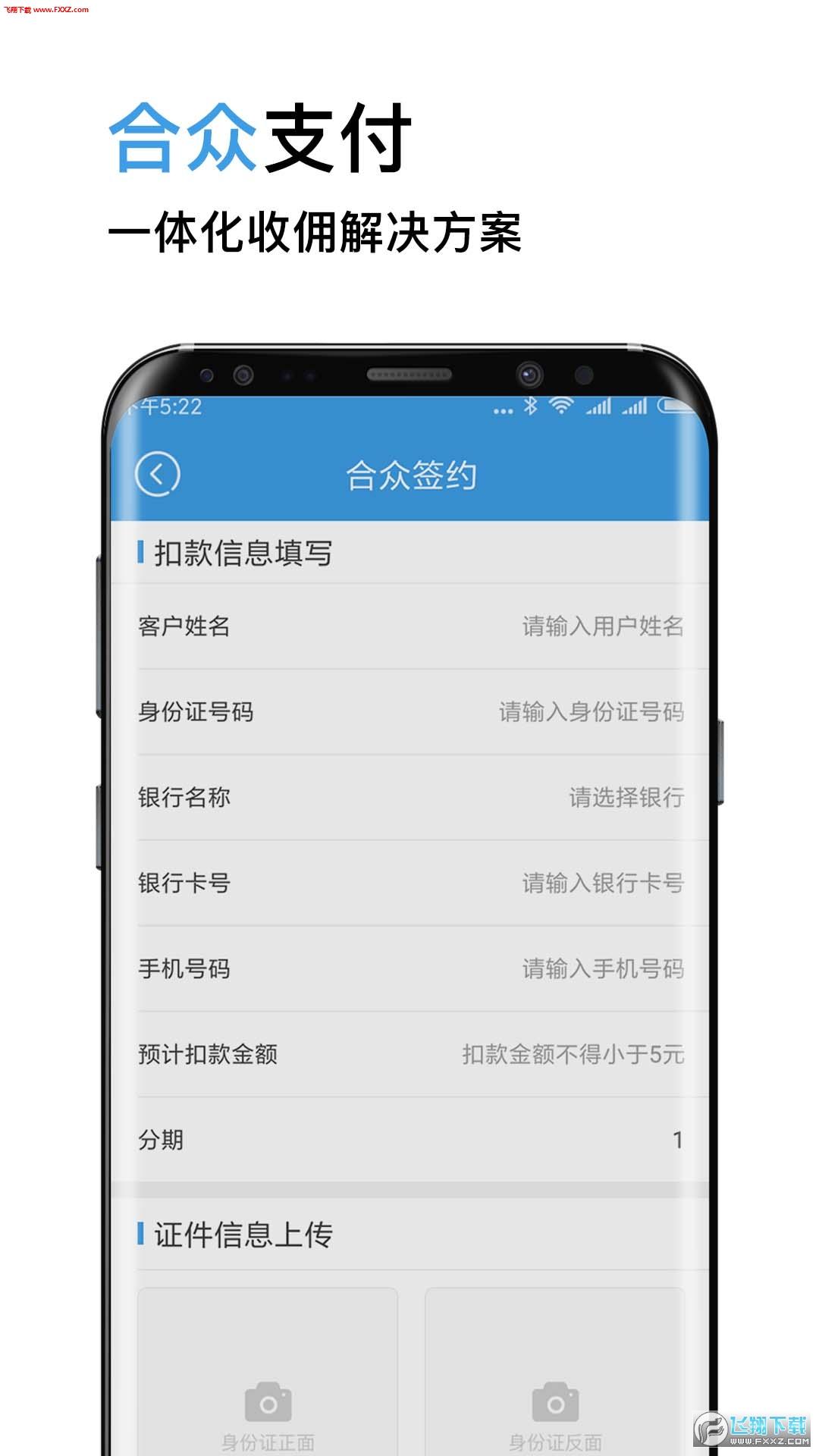 合墨数据appv2.1.0截图0