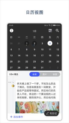 时间戳日记appv2.6.1截图1