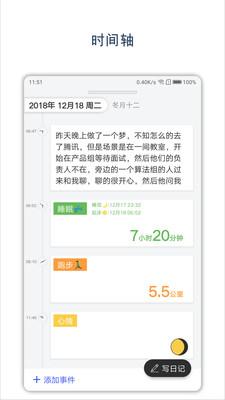 时间戳日记appv2.6.1截图2