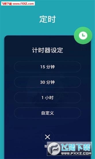 小睡眠助手app安卓版v1.0截图0