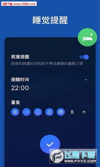 小睡眠助手app安卓版v1.0截图3