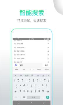 绿叶浏览器app安卓版1.0.0截图2