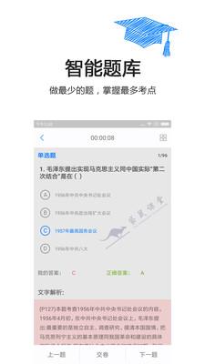 袋鼠课堂appv1.2.0截图1