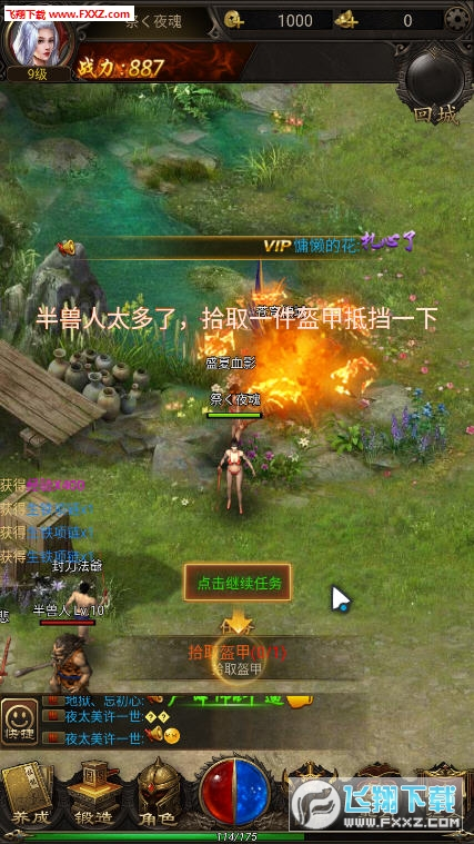 乱斗至尊官网版3.0.60截图3