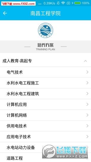 文才学堂appv4.0.4截图0