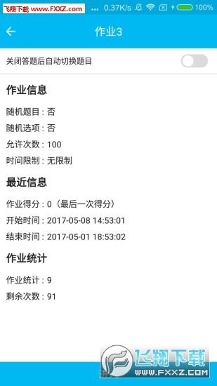 文才学堂appv4.0.4截图3