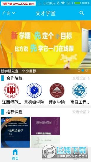 文才学堂appv4.0.4截图2