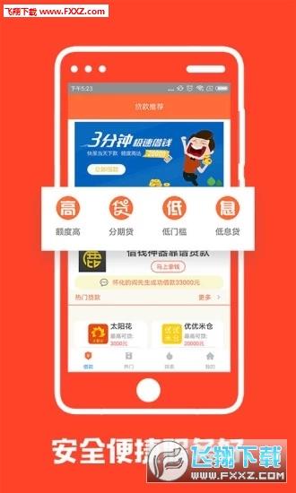 金东金条app安卓版v1.0.1截图2