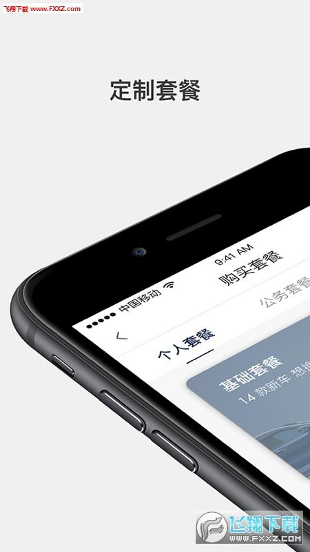 库可云车appv1.1.4截图2