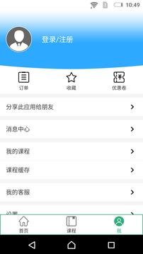 雄松网课app官方版1.2.1截图0
