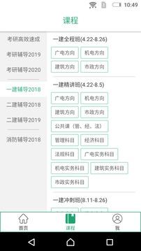 雄松网课app官方版1.2.1截图1