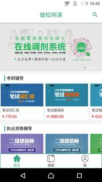 雄松网课app官方版1.2.1截图3