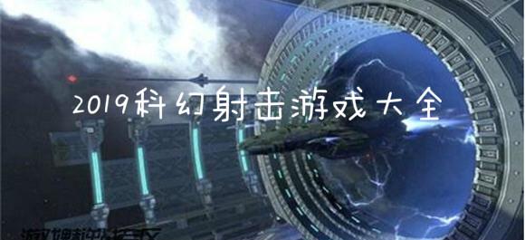 2019科幻射击游戏大全_2019科幻射击游戏排行榜